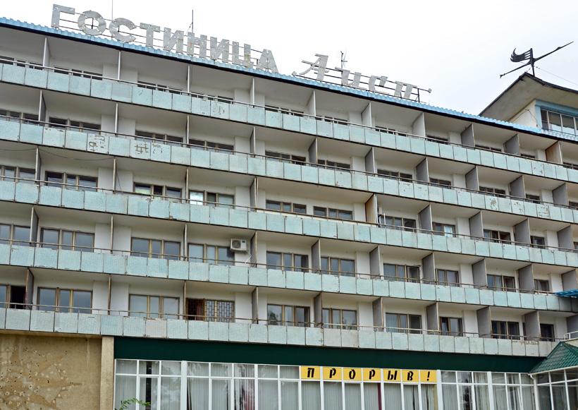 Transnistria - Tiraspol - Hotel Aist