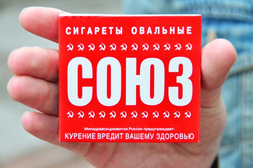 Transnistria - Tiraspol - Soyuz Cigarettes