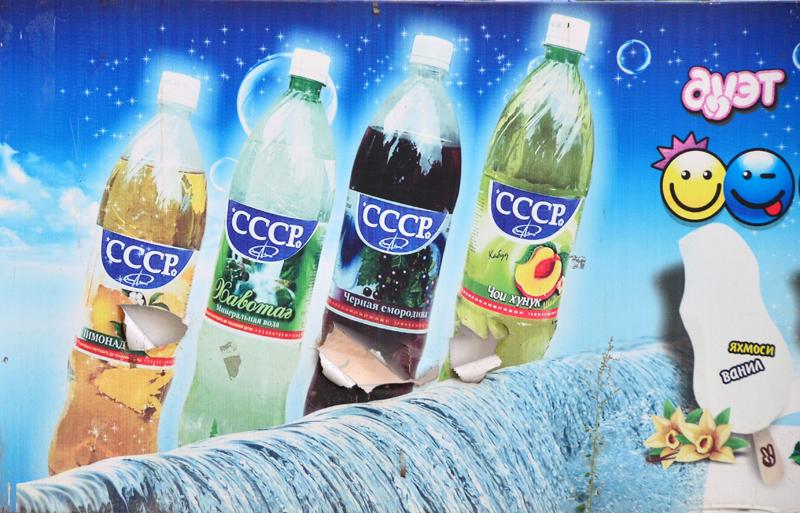 Tajikistan - USSR Soda
