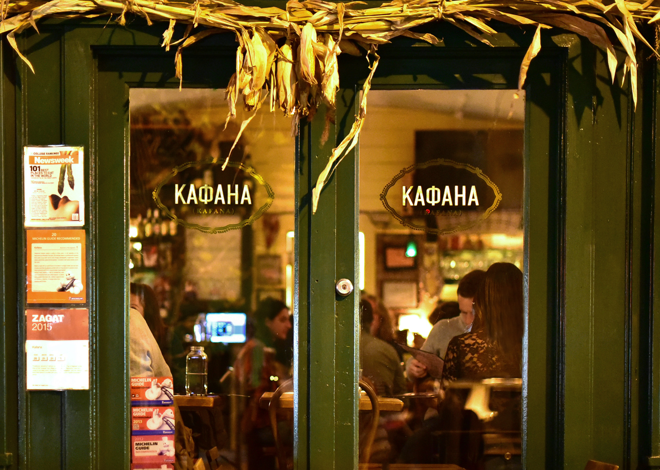 East Village - Kafana