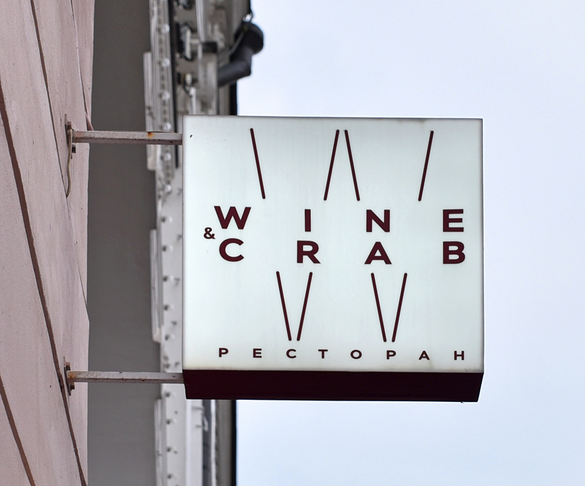 Moscow - Wine & Crab Restaurant