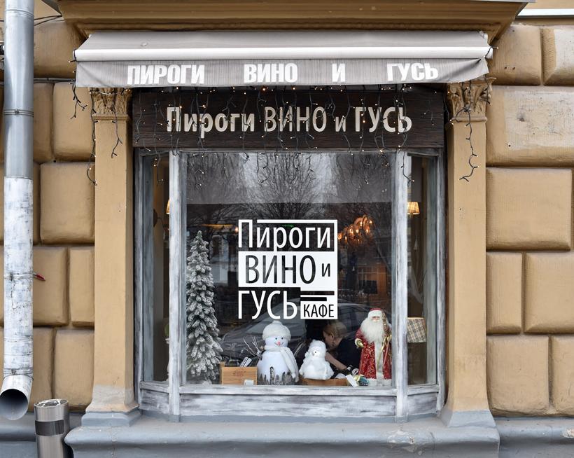 Moscow - Pirogi Vino i Gus