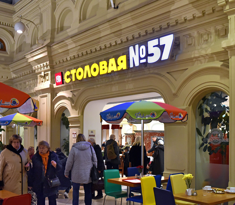 Moscow - GUM - Stolovaya № 57
