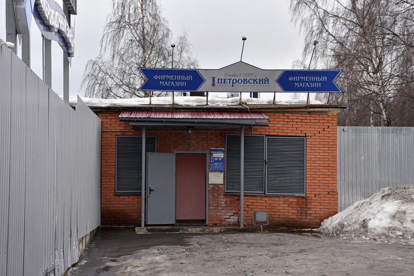 Petrovsky Liquor Factory