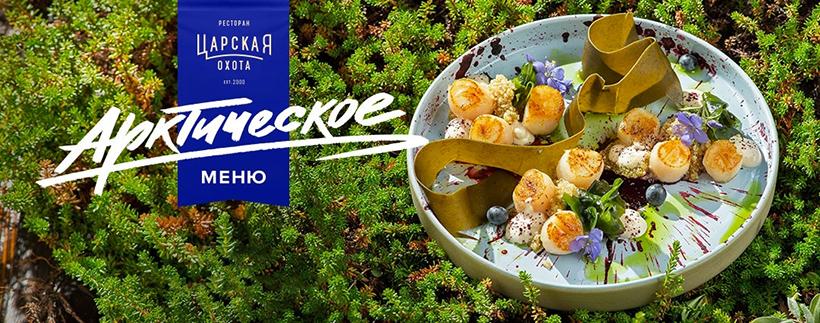 Murmansk - Tsarskaya Okhota Restaurant - Actic Cuisine