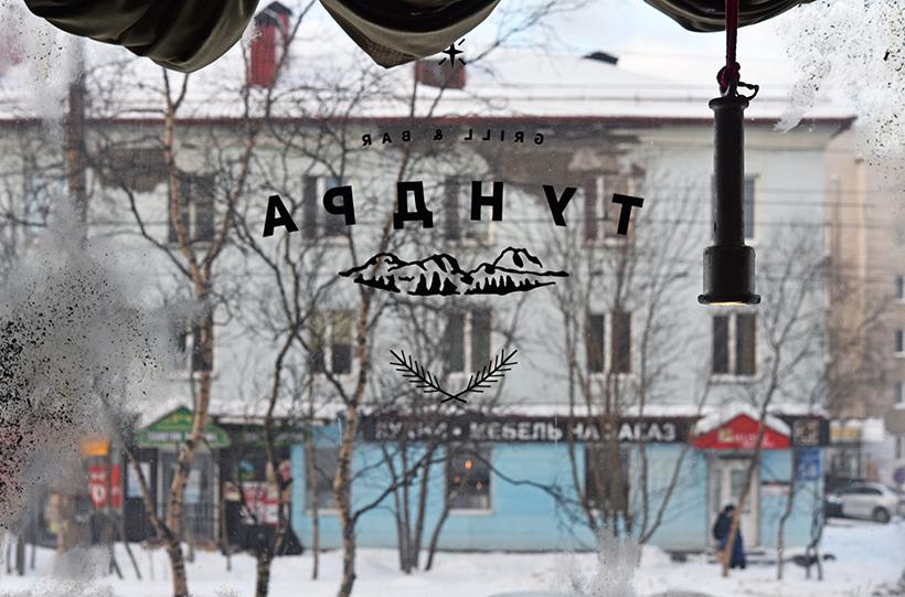 Murmansk - Tundra Restaurant