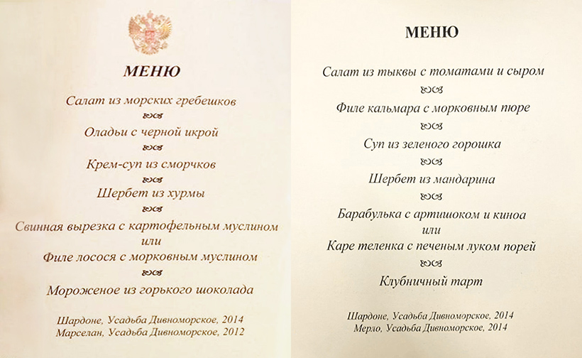Menus for the Official Visits of Presidents Xi Jinping (left) and Alexander Lukashenko (right)